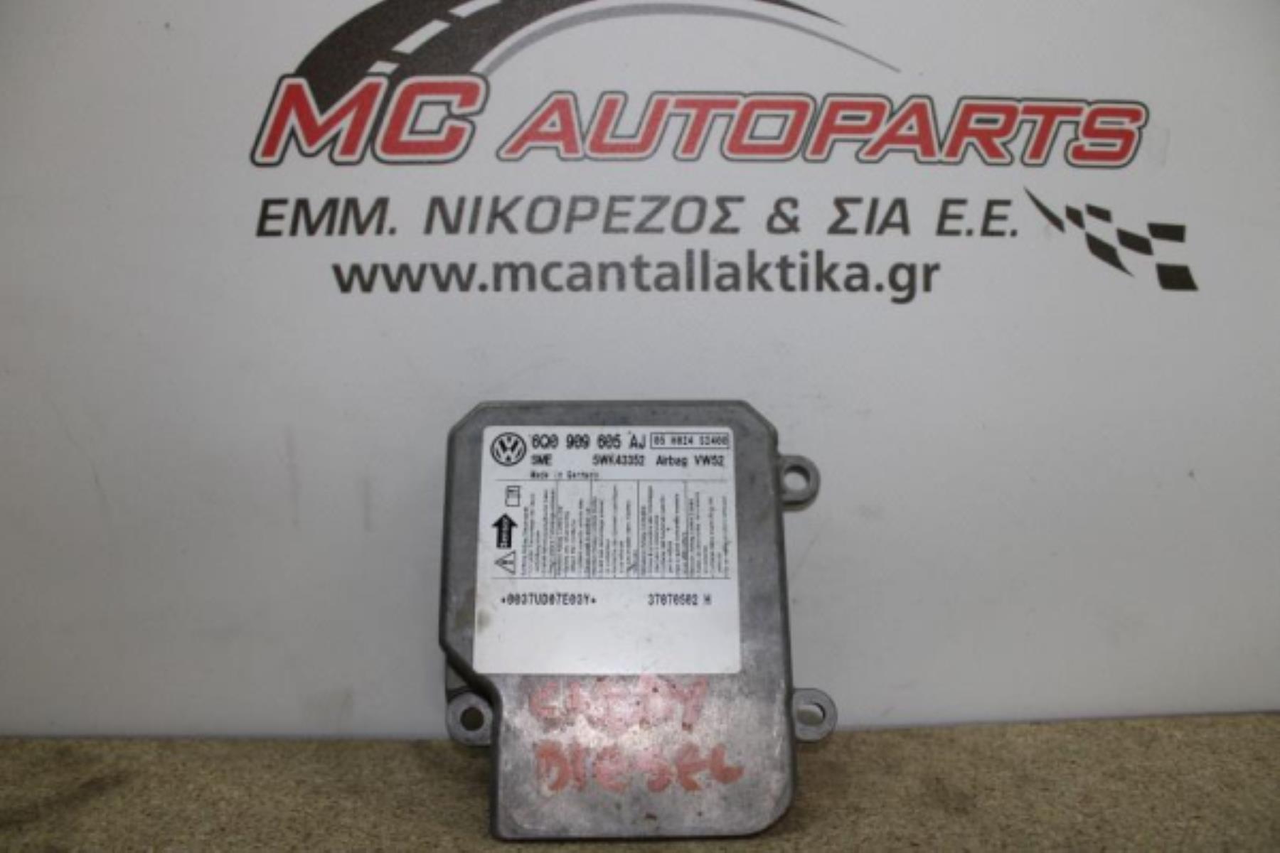 Εικόνα από Αερόσακος  Εγκέφαλος  VW CADDY (2004-2010)  6Q0909605AJ 5WK43352