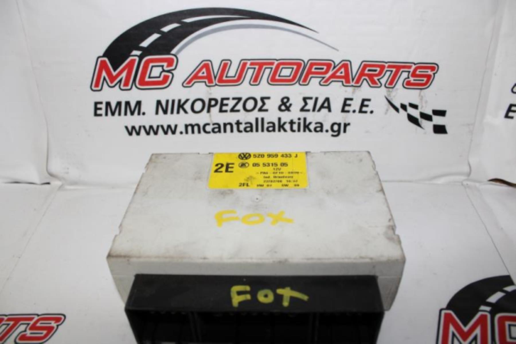 Εικόνα από Πλακέτα  VW FOX (2005-2011)  5Z0959433J   κεντρικού κλειδώματος