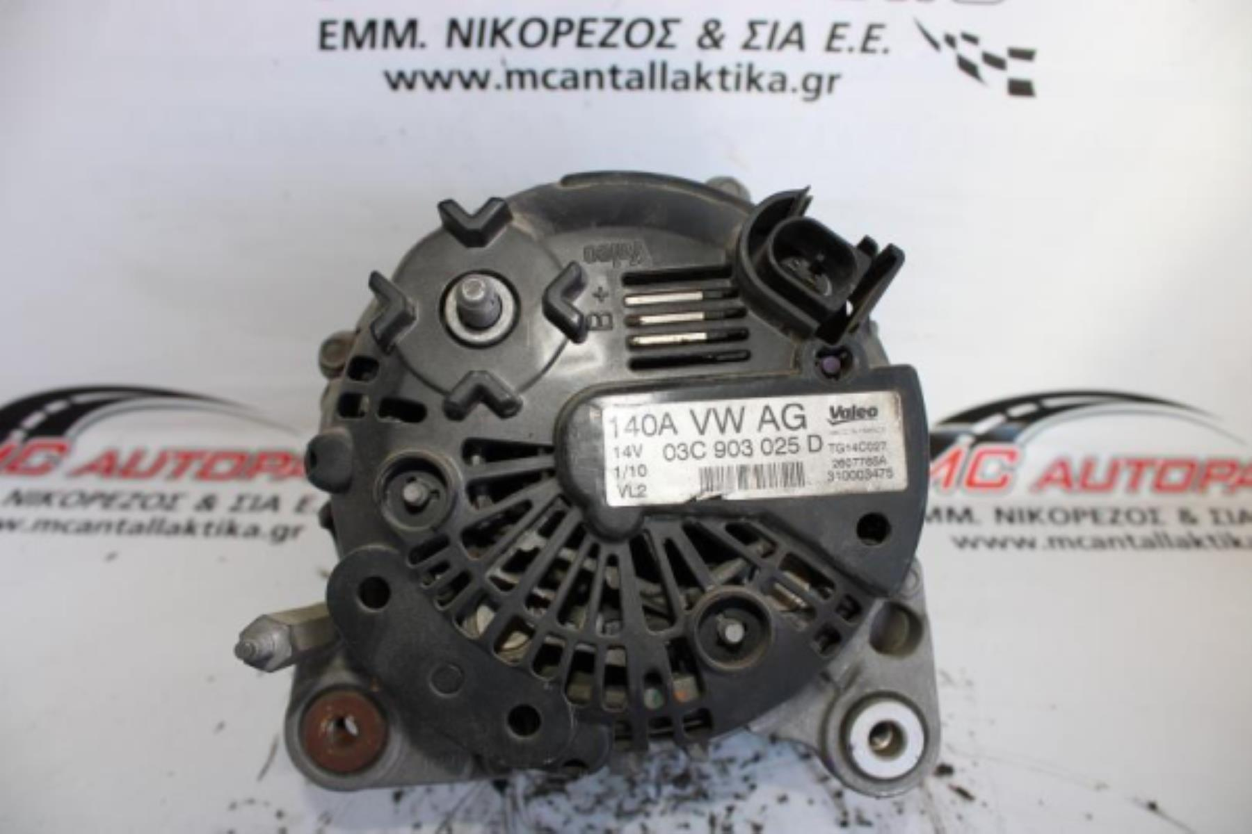 Picture of Δυναμό  VW GOLF 5 (2004-2008)  03C903025D   140A καστάνια