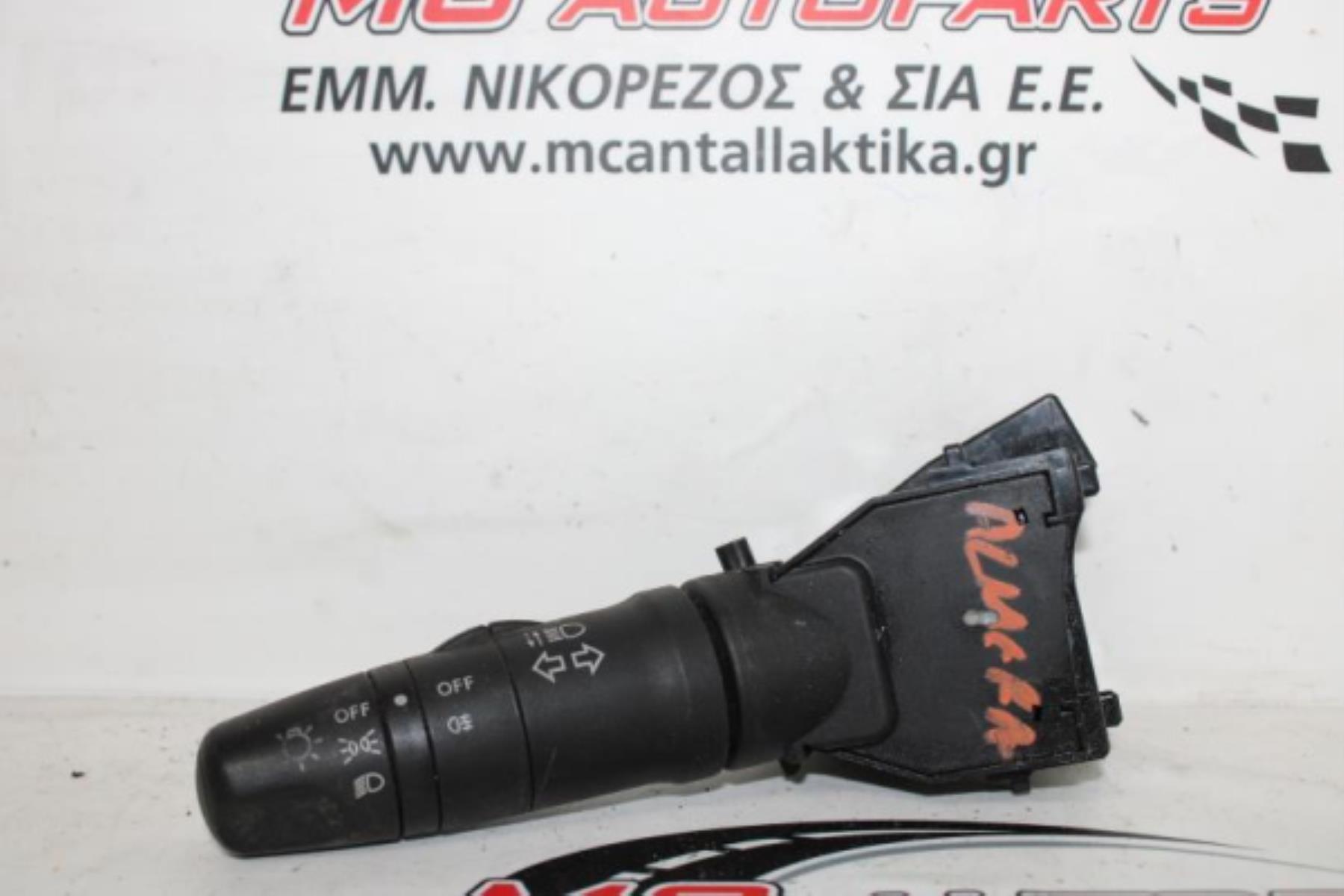 Εικόνα από Διακόπτης  Φώτων  NISSAN ALMERA N16 (2000-2006)  25540AV620