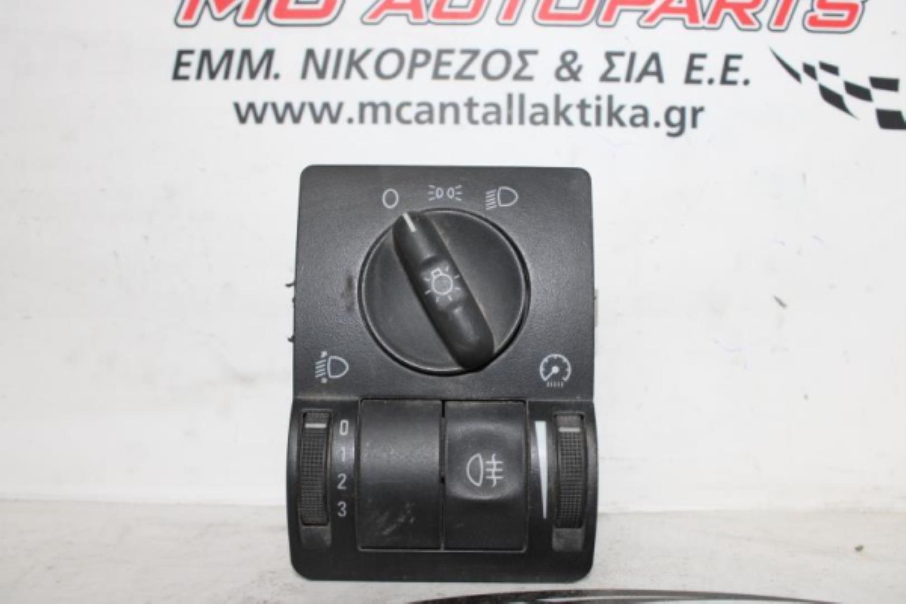 Εικόνα από Διακόπτης  Φώτων  OPEL CORSA C (2000-2006)  9116613PC