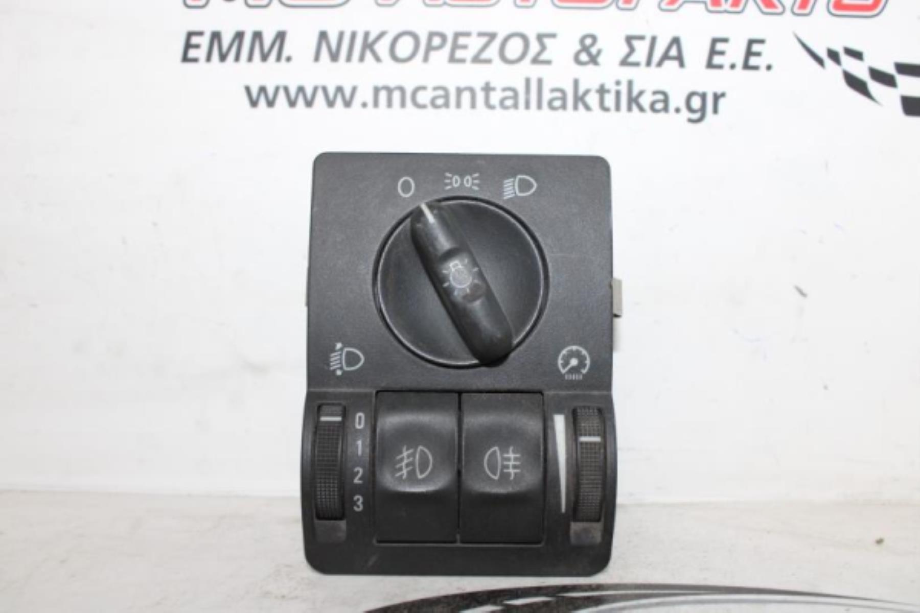 Εικόνα από Διακόπτης  Φώτων  OPEL CORSA C (2000-2006)  9116609NY