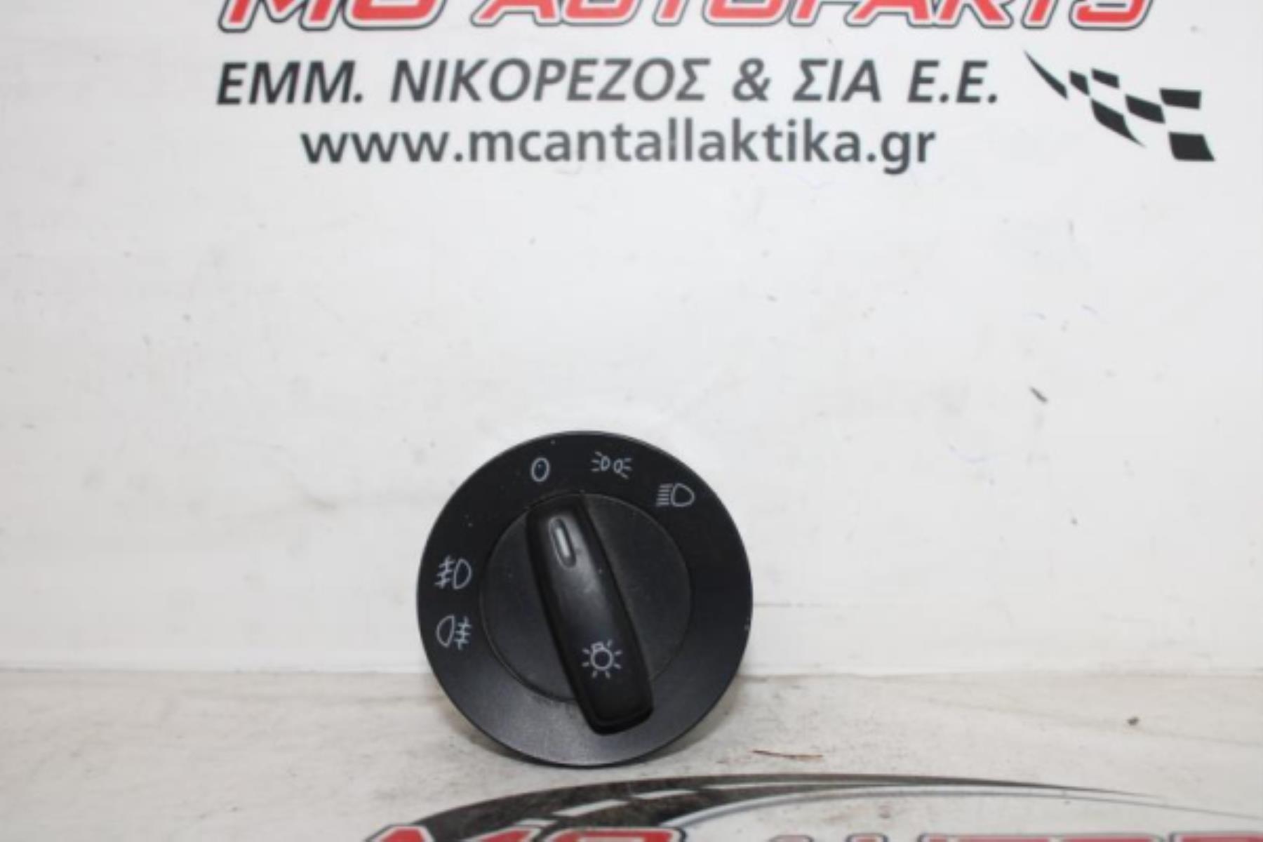 Εικόνα από Διακόπτης  Φώτων  VW PASSAT (2005-2011)  1K0941431BD